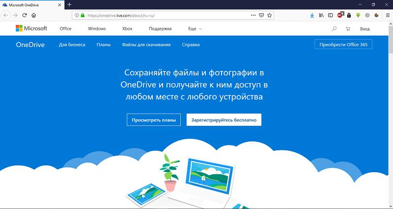 Поддерживаемые платформы: Windows, MacOS, iOS, Android, веб-версия