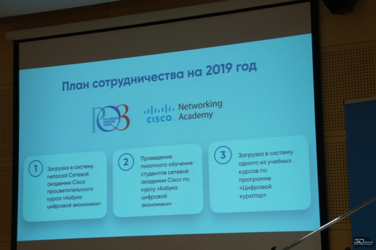 Фото с конференции Cisco Connect – 2019