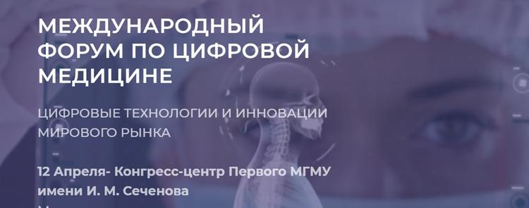 """12 апреля 2019 года состоится Международный Форум по цифровой медицине"""""""
