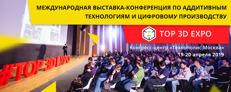 """19 апреля в Москве состоится международная выставка-конференция Top 3D Expo 2019"""""""