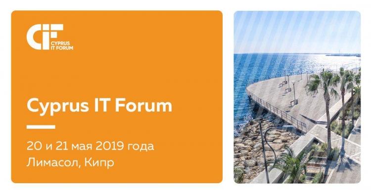 """IT-предприниматели, инвесторы и представители власти встретятся в мае в Лимасоле на Cyprus IT Forum 2019"""""""