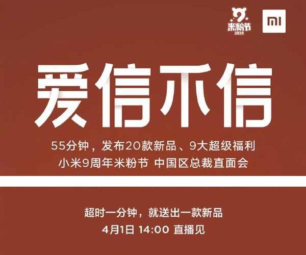 """Xiaomi готовит крупную презентацию: 1 апреля ожидается анонс 20 продуктов"""""""