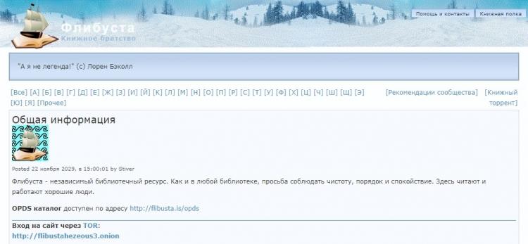 """Роскомнадзор хочет заблокировать «Флибусту»"""""""