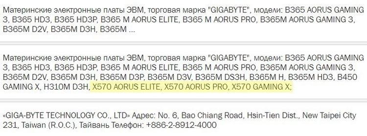 """Gigabyte готовит десяток материнских плат на чипсетах AMD X570 и X499"""""""