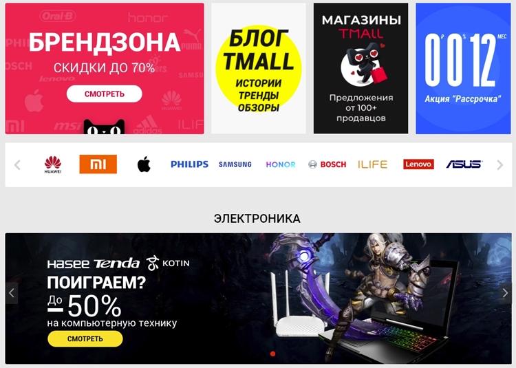 """AliExpress Tmall расширит в России ассортимент товаров в десятки раз"""""""