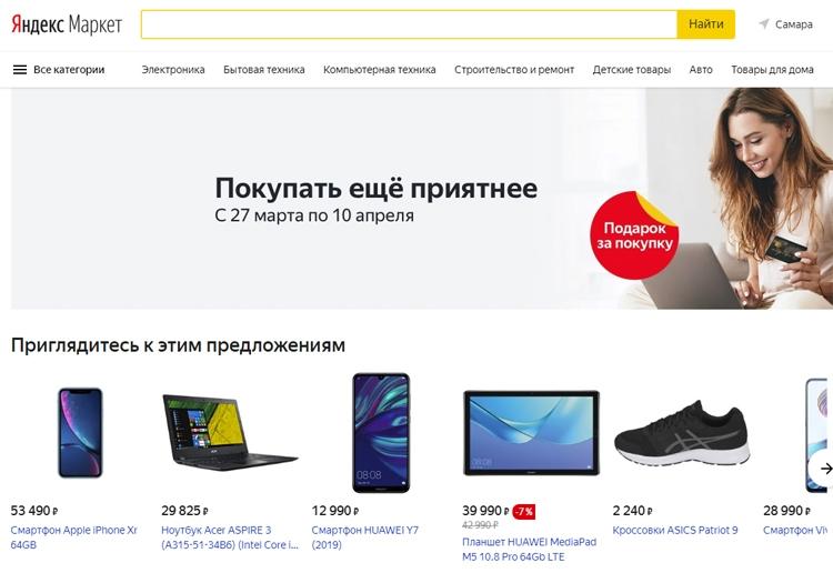 "«Яндекс.Маркет» приобретёт сервис оплаты товаров Scan to buy"""