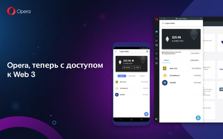 """Opera Reborn 3: первый браузер с поддержкой Web 3 и быстрым VPN"""""""