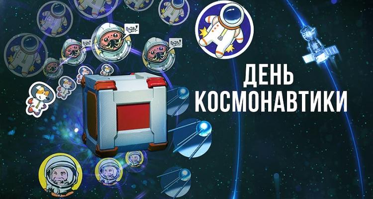 """Обновления, призы и празднование Дня космонавтики в Star Conflict"""""""
