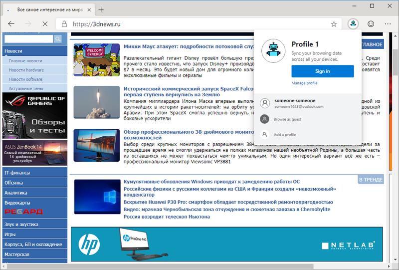 Для синхронизации данных и авторизации в онлайновых сервисах Edge использует учётную запись Microsoft