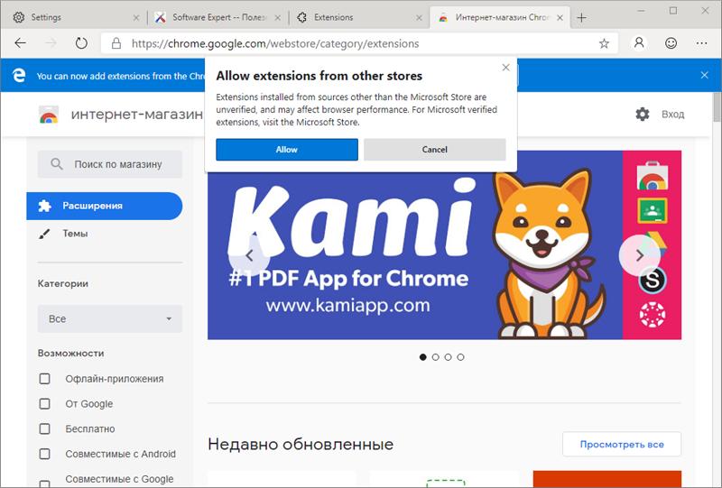 Поддержка дополнений Chrome майкрософтовскому браузеру досталась по наследству