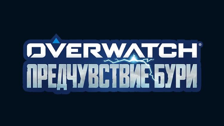 """Видео: новая сюжетная операция Overwatch пройдёт на Кубе"""""""