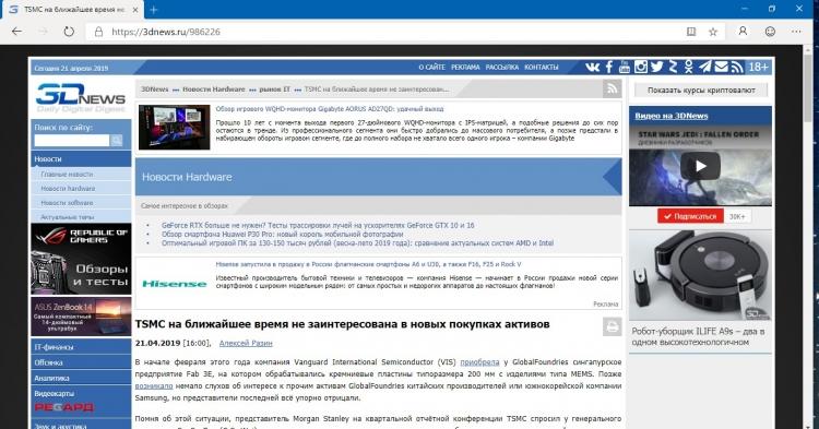 Так выглядит сайт 3dnews.ru в полной версии