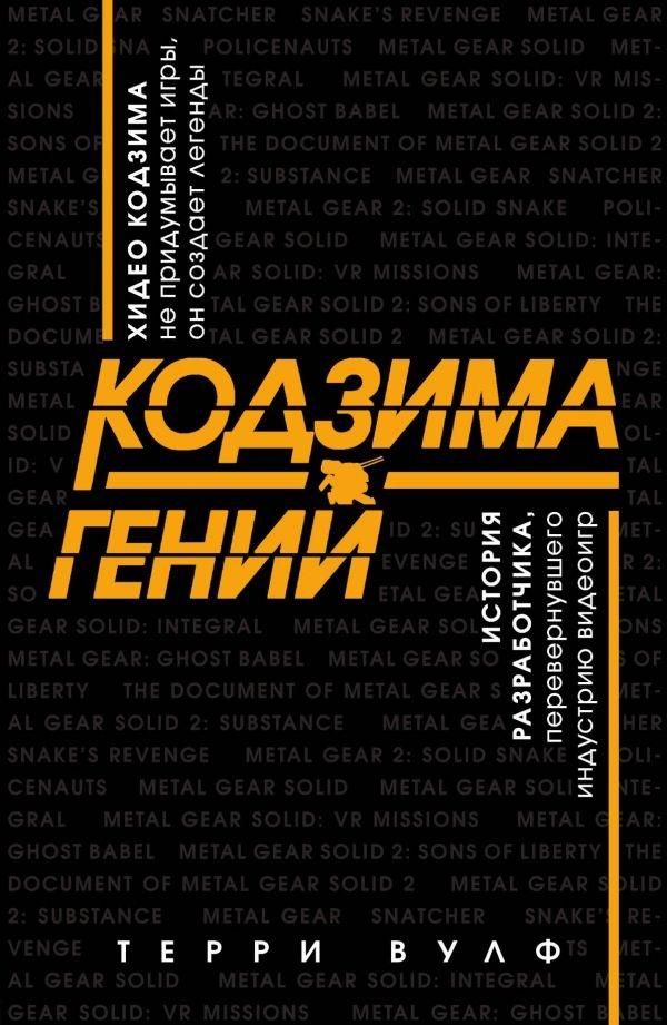 """Книга Терри Вулфа о жизни и творчестве Хидео Кодзимы получила название «Кодзима — гений»"""""""