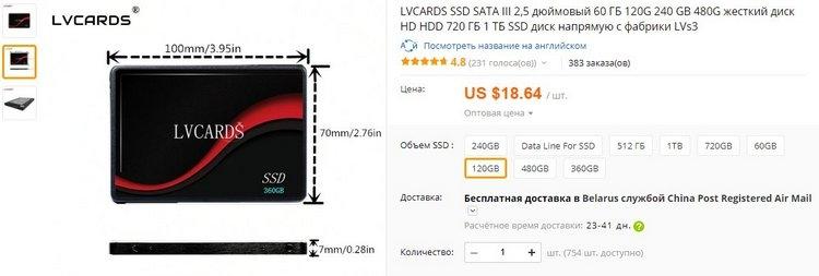 "SSD-накопители продолжают дешеветь: 120 Гбайт уже стоят меньше $20"""