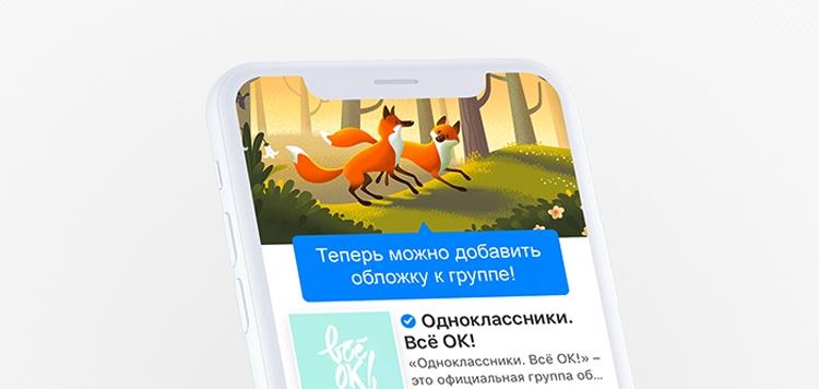"""В «Одноклассниках» появилась поддержка «вертикальных» видеороликов"""""""