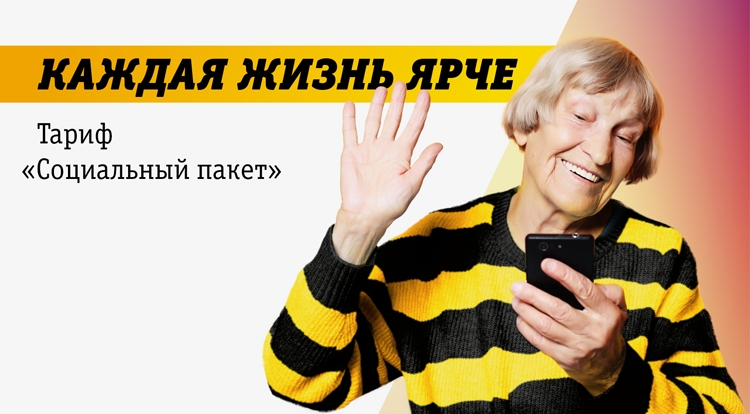 150 рублей за звонки, SMS и Интернет: в Москве введён социальный тариф сотовой связи