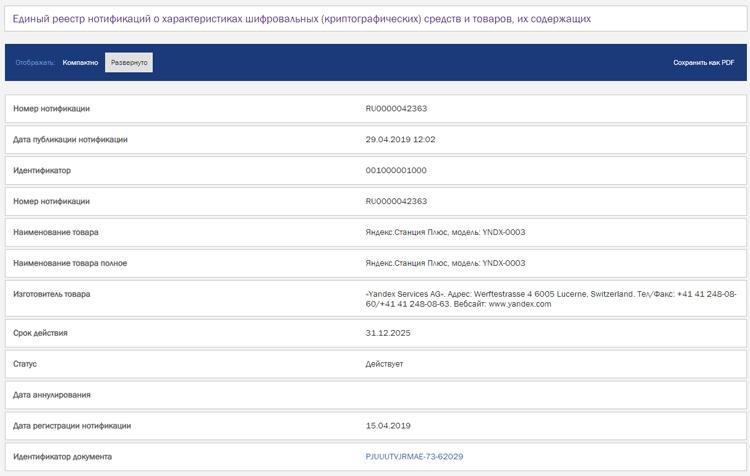 """У смарт-колонки «Яндекс.Станция» появятся две новые версии"""""""
