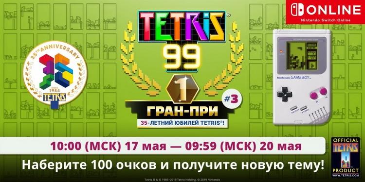 """В Tetris 99 появилось платное дополнение с офлайн-режимами, а 17 мая начнётся турнир по игре"""""""