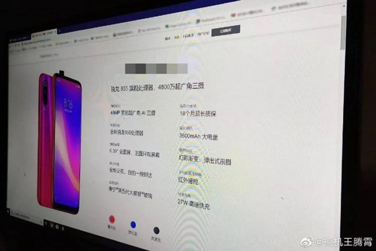 """Раскрыты характеристики смартфона Redmi Pro 2: выдвижная камера и батарея на 3600 мА·ч"""""""