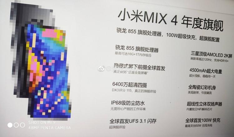 """120-Гц экран и батарея на 4500 мА·ч: раскрыто оснащение смартфона Xiaomi Mi Mix 4"""""""