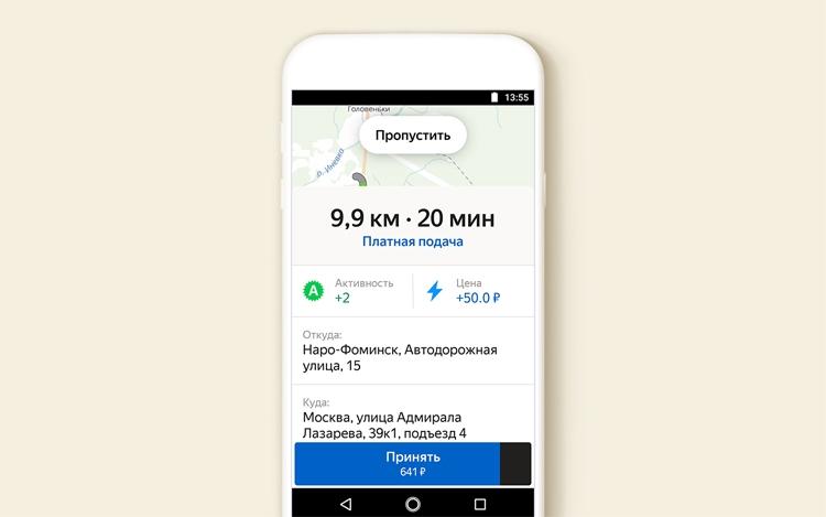 """Сервис «Яндекс.Такси» начал искать автомобили в соседних районах"""""""