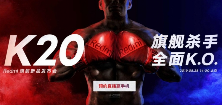 "Xiaomi объявила дату выхода киллера флагманов — Redmi K20"""