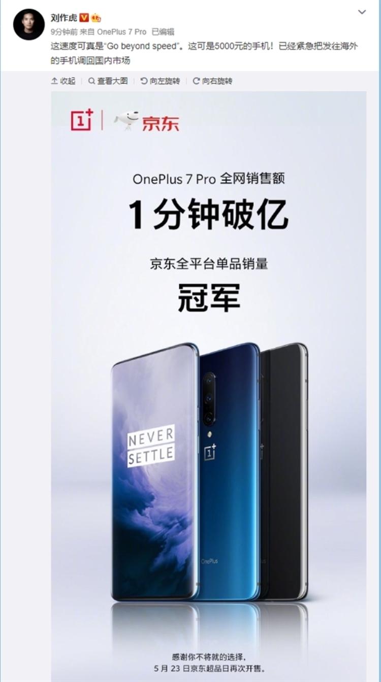 """1 млрд юаней за минуту: смартфон OnePlus 7 Pro установил рекорд продаж"""""""