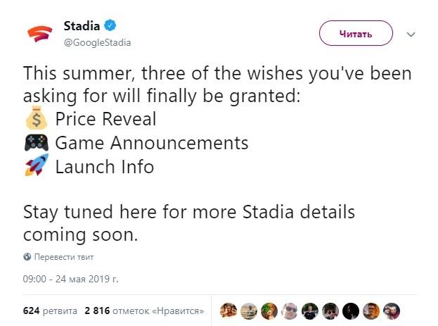 """Разработчики Google Stadia скоро назовут дату запуска, цены и список игр"""""""