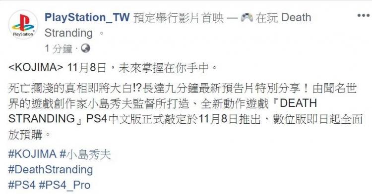 """Тайваньское отделение PlayStation раньше времени опубликовало дату релиза Death Stranding"""""""