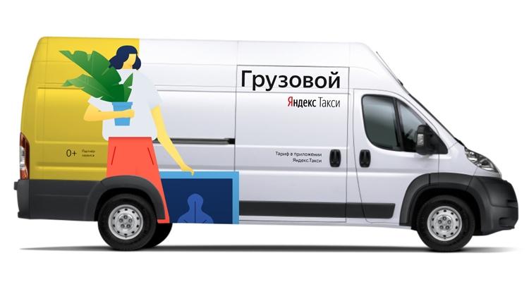 """Через «Яндекс.Такси» теперь можно вызвать грузовой автомобиль"""""""