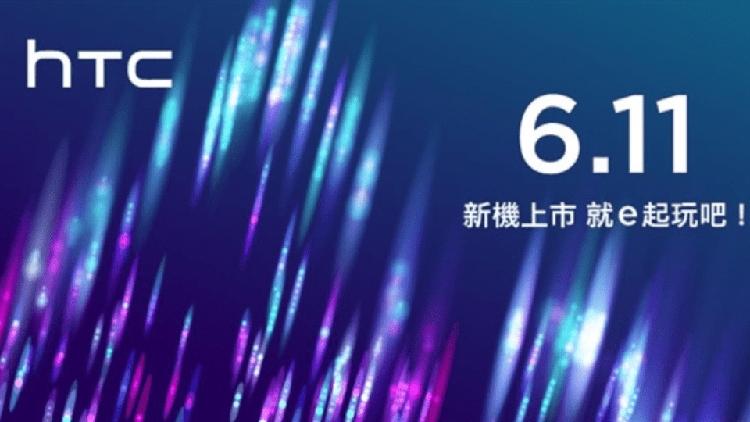 """HTC наметила загадочный анонс на 11 июня"""""""