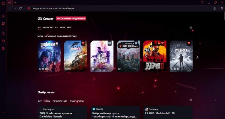 """Первый в мире игровой браузерOpera GX уже можно скачать"""""""