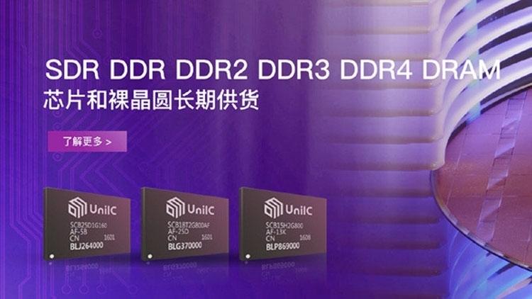 """Китайцы готовятся выпускать первую разработанную в стране память DRAM"""""""