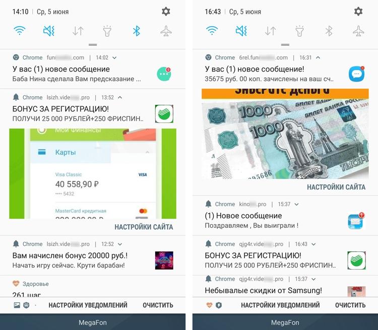 """Мошеннические веб-уведомления угрожают владельцам Android-смартфонов"""""""