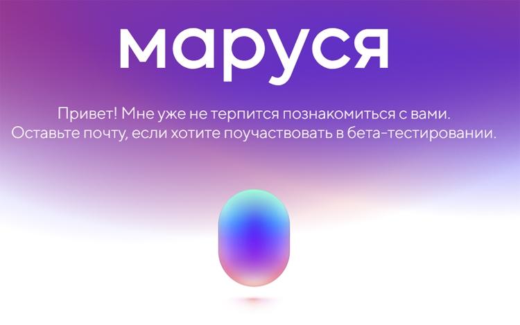 """У Mail.ru Group появился «умный» голосовой помощник «Маруся»"""""""