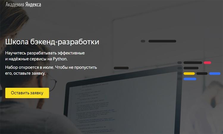 """«Яндекс» подготовит разработчиков эффективных и надёжных сервисов на Python"""""""