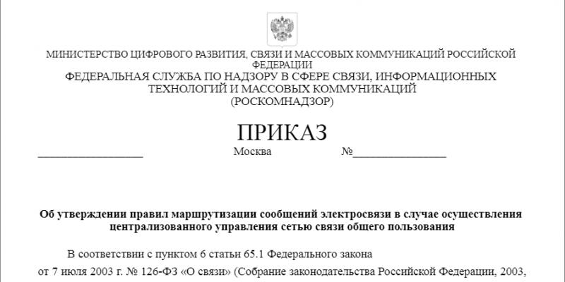 """Роскомнадзор предложил правила изоляции российского Интернета"""""""