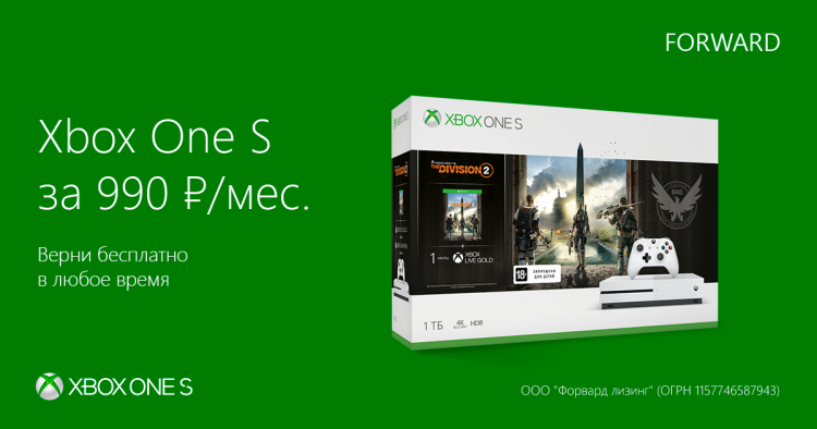 "Подписка на Xbox One S с бесплатным возвратом"""
