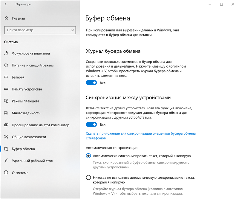 �������� ����� ������ Windows 10 ��������� «���������» ������ �� ��������� ���������. � �������, ����� ����������� ����� �� �����, � �������� — �� ������