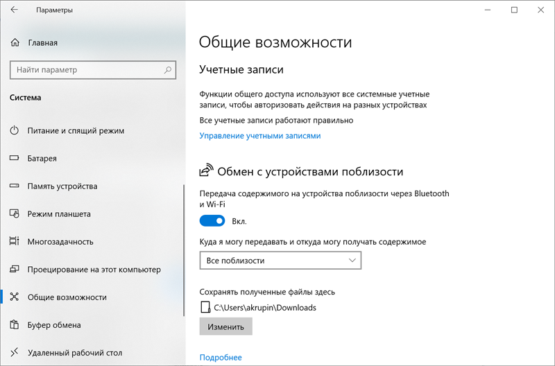 ������� Nearby Sharing ������������ � ���������� Windows 10 � ����������� �������� �������� ������ ����� ������������