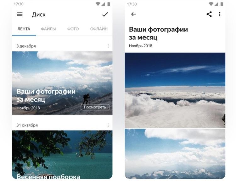 """«Яндекс.Диск» напомнит о старых фото благодаря компьютерному зрению"""""""