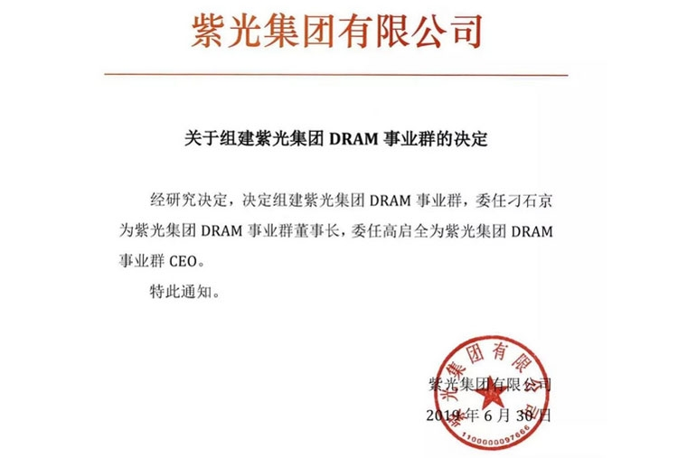 Tsinghua Unigroup объявила о выходе на рынок DRAM