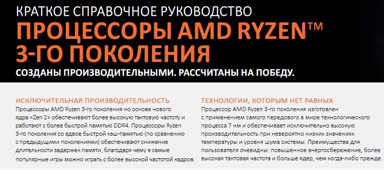 """AMD призывает не забывать о разгоне памяти в качестве способа повысить быстродействие в играх"""""""