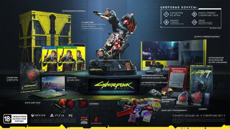 """Приём заявок на коллекционное издание Cyberpunk 2077 начнётся 16 июля"""""""