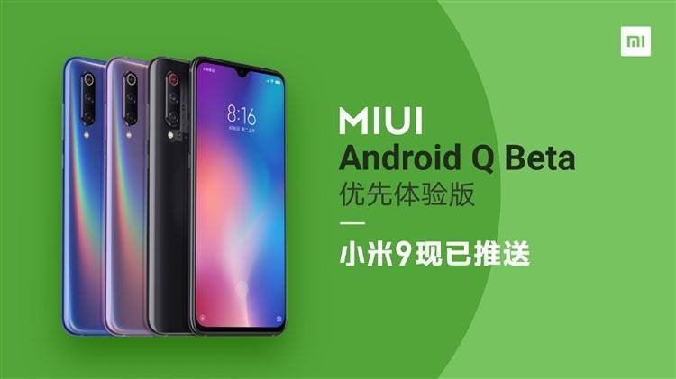 """Владельцы Xiaomi Mi 9 уже могут установить MIUI 10 на базе Android Q"""""""