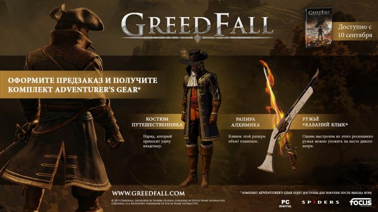 Первый видеодневник разработчиков GreedFall: «Терра Инкогнита»