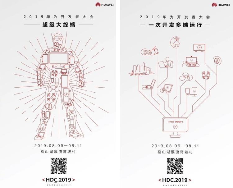 "Honor покажет революционный телевизор Smart Screen на конференции HDC 2019"""