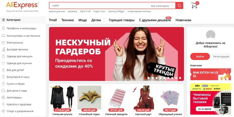 Товары изAliExpress начнут торговать всетевых русских магазинах
