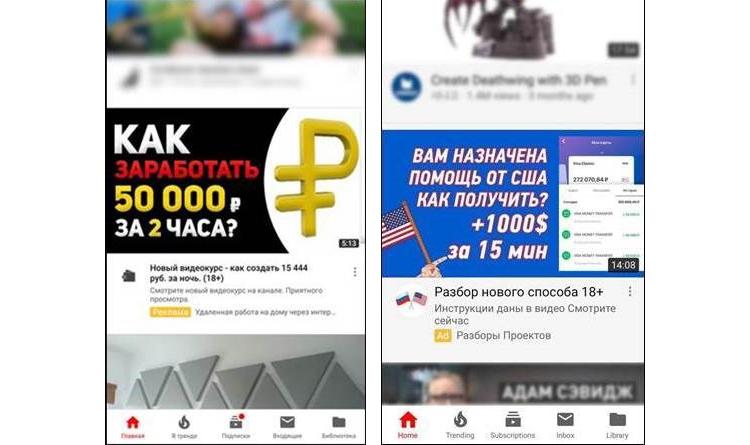 Примеры мошеннической рекламы