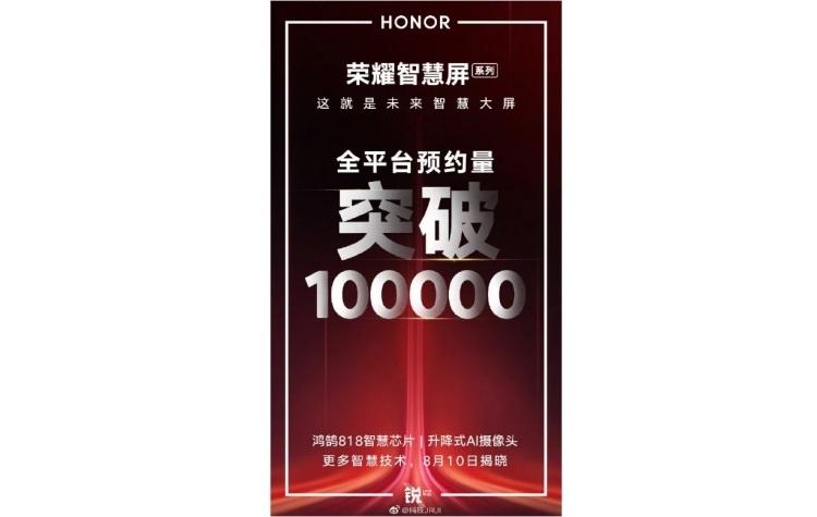 "Смарт-телевизор Honor Smart Screen забронировали более 100 000 человек"""